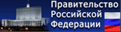http://government.ru